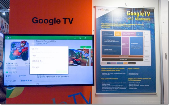 Google TV (no name chinois)