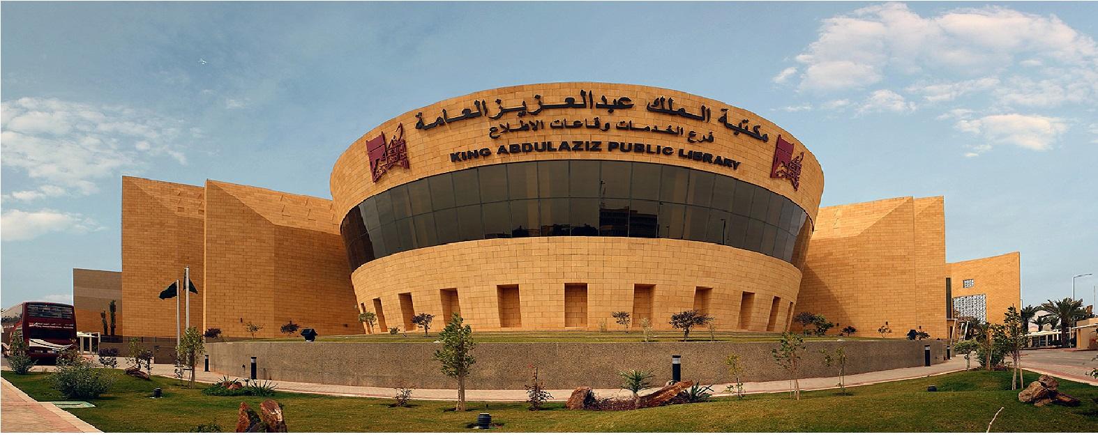 King Abdulaziz Public Library