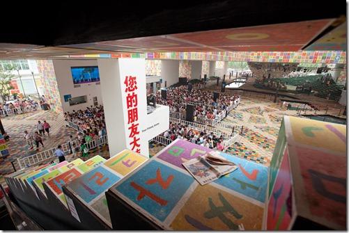 Pavillon Corée du Sud (5)