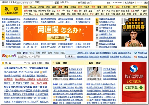 Sohu home page