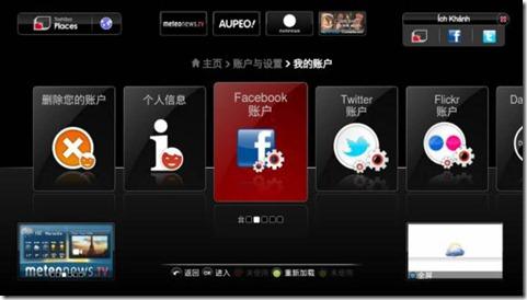 Toshiba Places en chinois